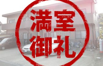 マンション船宮_sold