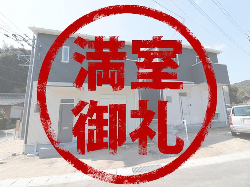 唐津市和多田/賃貸/戸建て/3LDK/つばきの丘/A棟